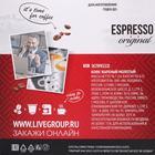Капсулы для кофемашин Dolce Gusto: Drive Absolut Dg Эспрессо, 96 г - Фото 2
