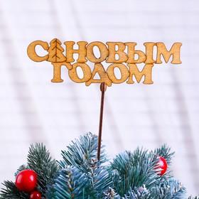 """Топпер """"С Новым Годом. Ёлка!"""", золотой Дарим Красиво"""