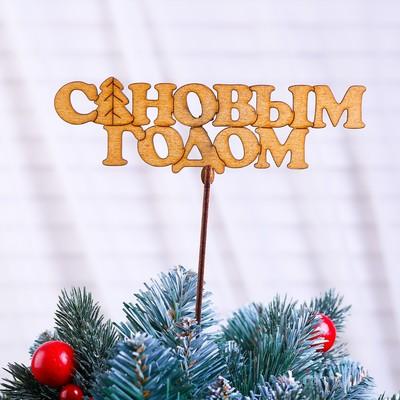 """Топпер """"С Новым Годом. Ёлка!"""", золотой Дарим Красиво - Фото 1"""