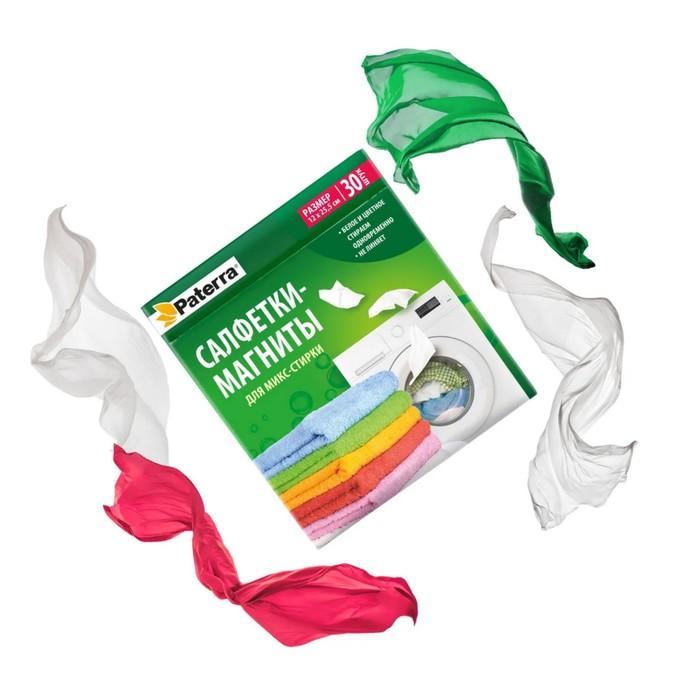 Активные салфетки для стирки тканей разных цветов одновременно одноразовые Paterra, в уп. 20 шт   46