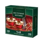 """Чай """"Восточные мотивы"""", с/я, 100*2 г"""