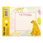 Наклейка на тетрадь «Леопард», 8 ? 11 см
