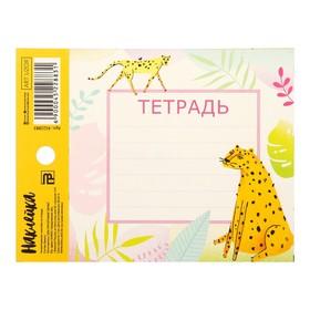 Наклейка на тетрадь «Леопард», 8 × 11 см Ош