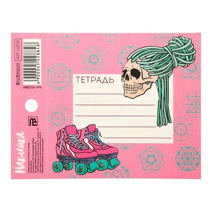 Наклейка на тетрадь «Стиль», 8 × 11 см