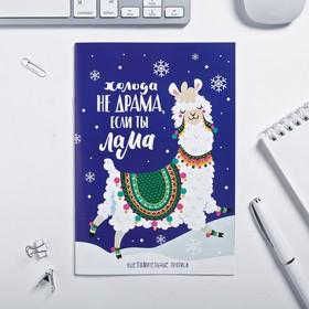 Прописи Зимняя коллекция 'Холода не драма, если ты лама' , 12 листов Ош