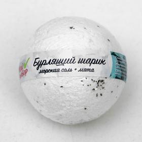 """Бурлящий шар """"Мой выбор"""" с эфирными маслами и травами мяты, 140 г"""