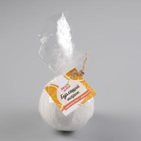 """Бурлящий шар """"Мой выбор"""" с эфирными маслами и цедрой апельсина, 140 г"""