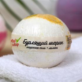 """Бурлящий шар """"Мой выбор"""" с эфирными маслами и цедрой лимона, 140 г"""