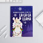 Ежедневник Зимняя коллекция La-La-La LLma, формат А5, 80 листов