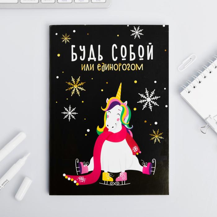 Ежедневник Зимняя коллекция
