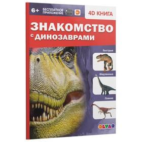 Энциклопедия 4D в дополненной реальности «Знакомство с динозаврами»