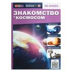 Энциклопедия 4D в дополненной реальности «Знакомство с космосом»