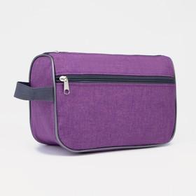 Косметичка дорожная, отдел на молнии, наружный карман, цвет сиреневый