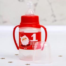 Бутылочка для кормления 'Дед Мороз'150 мл цилиндр, с ручками, цвет красный Ош