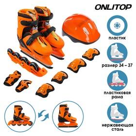 Коньки ледовые раздвижные 223G с роликовой платформой + защита, PVC колёса, размер 34-37 Ош