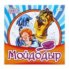 Любимая классика «Мойдодыр». Чуковский К. И.