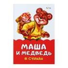 Сказка в стихах «Маша и медведь»