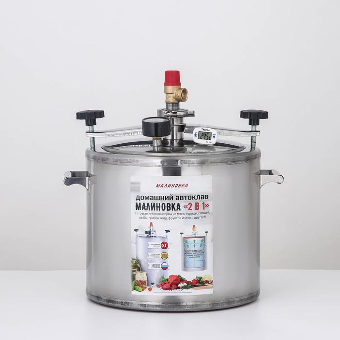 Автоклав-стерилизатор «Малиновка», 20 л, 2 поколения 2в1