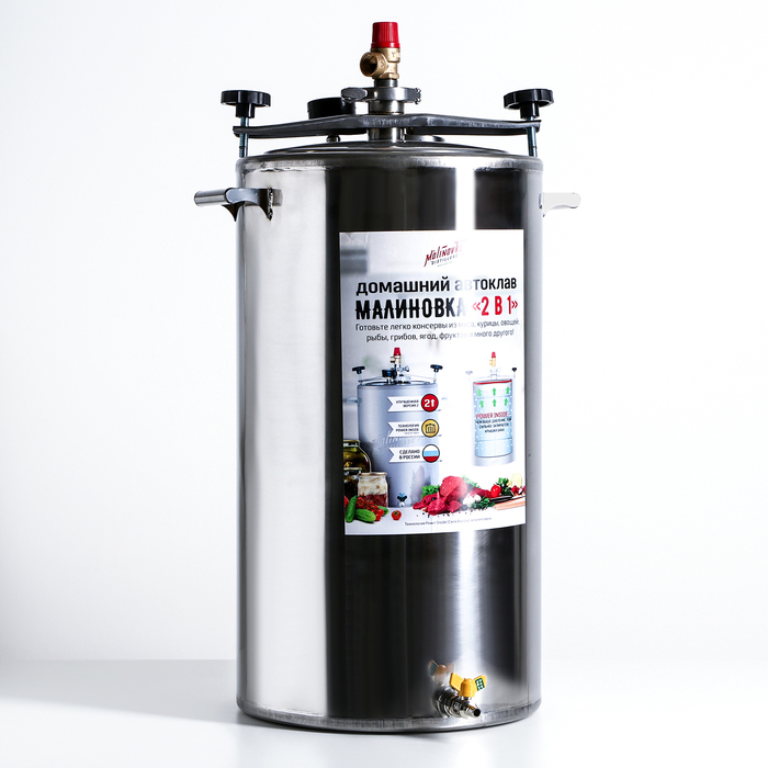 Автоклав-стерилизатор «Малиновка», 42 л, 2 поколения 2в1 PRO