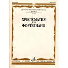 Хрестоматия для ф-но. 4 кл. ДМШ /Ред.-сост. А. Четверухина, Т. Верижникова. 2010.-80с