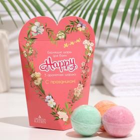 """Набор бурлящих шаров для ванн Happy """"С праздником"""", 3*40 г"""