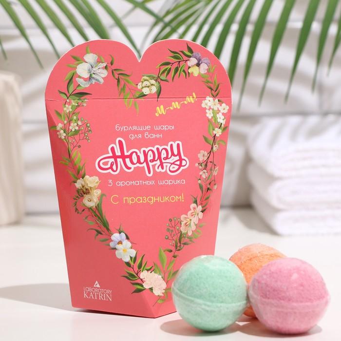"""РЯД от 2 ШТ! Набор бурлящих шаров для ванн Happy """"С праздником"""", 3*40 г"""