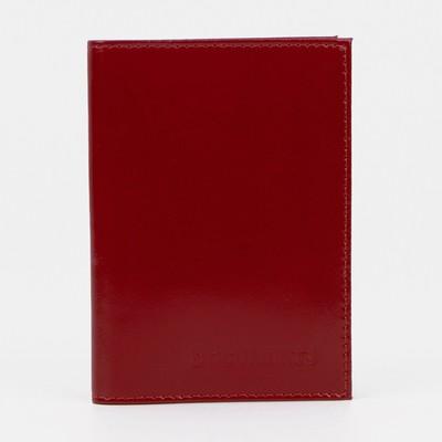 Обложка для автодокументов с паспортом, с вкладышем, цвет алый
