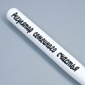 Бита лакированная 'Регулятор семейного счастья', белая с чёрной надписью, 65 см Ош