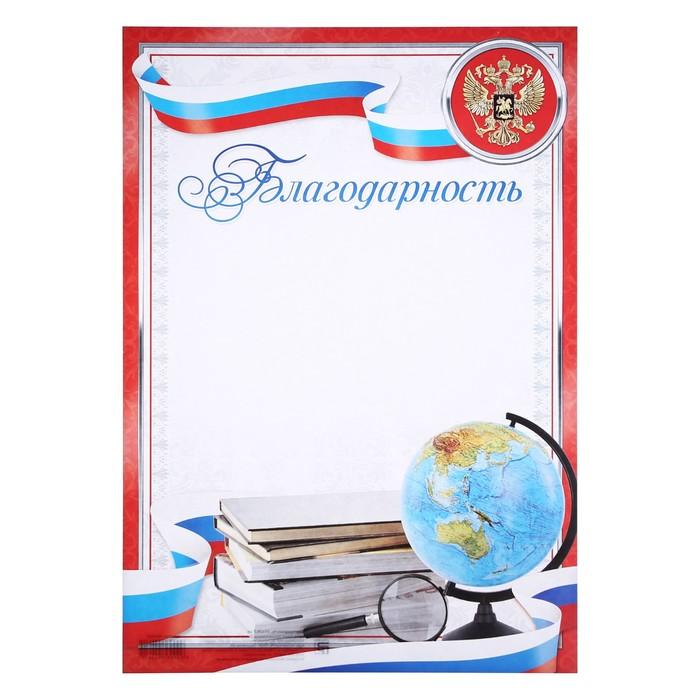 Благодарность классическая с символикой РФ, красный, 150 гр., 29,7 х 21 см