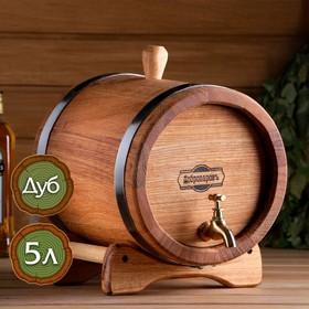 Бочка дубовая на подставке, 5л, нержавеющий обруч, кран из латуни, покрыта льняным маслом Ош