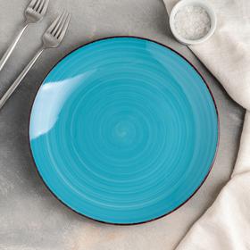 Тарелка мелкая «Яркое море», d=27 см