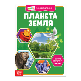 Мини-энциклопедия «Планета Земля», 20 стр.
