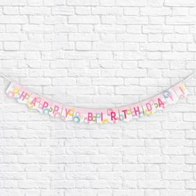 Гирлянда-мини на ленте «Happy Birthday!», пончики, 135 см, 5,3 х7,2 см Ош