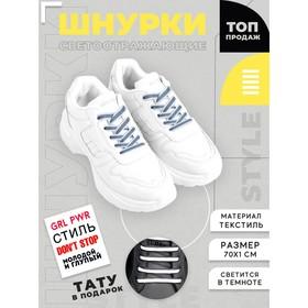 Шнурки для обуви 70см светоотражающие, цвет белый You are the best, пара + переводное тату