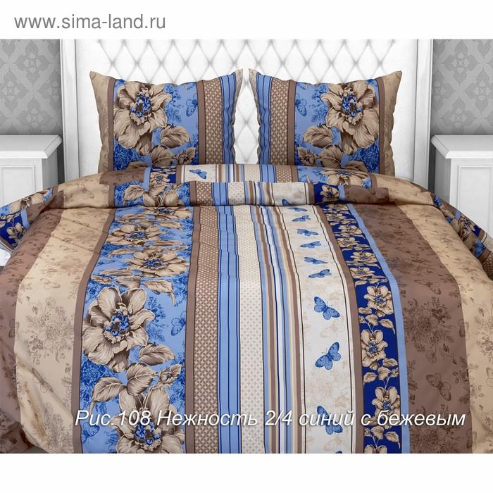 Постельное бельё 1,5 сп «Нежность», цвет синий/бежевый, 147х210, 150х210 см, 70х70 см -2 шт бязь