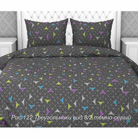 Постельное бельё 1,5 сп «Треугольники», цвет темно-серый, 147х210, 150х210, 70х70см -2 шт бязь