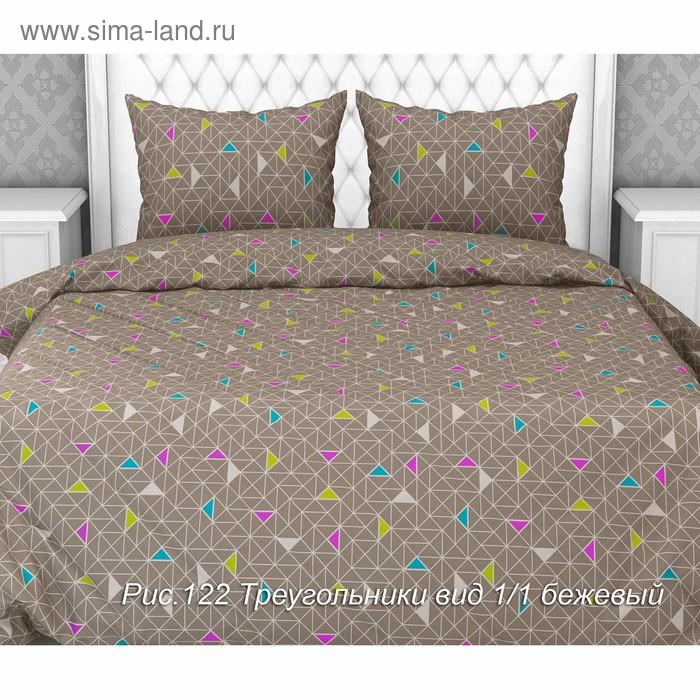 Постельное бельё 1,5 сп «Треугольники», цвет бежевый, 147х210 см, 150х210 см, 70х70 см -2 шт бязь