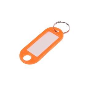 Бирка для ключей АЛЛЮР, пластик цвет микс Ош