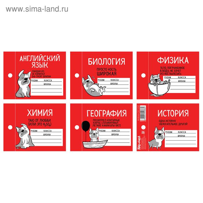 Набор наклеек на тетрадь «Пёсик», 8 × 11 см