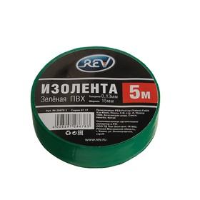 Изолента Rev, ПВХ, 15 мм х 5 м, 130 мкм, зеленая