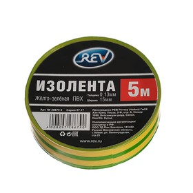 Изолента Rev, ПВХ, 15 мм х 5 м, 130 мкм, желто-зеленая Ош
