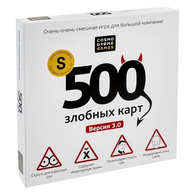Настольная игра «500 злобных карт» - Фото 1