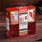 Подарочный набор «Русское застолье», рюмки и тосты