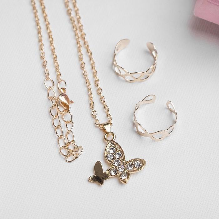 Набор детский Выбражулька 3 предмета кулон 40 см, 2 кольца, две бабочки, цвет белый в золоте
