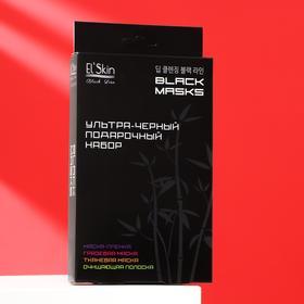 Набор масок для лица El'Skin, ультра-чёрный, 4 шт.