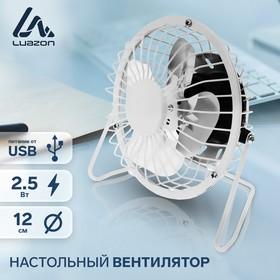 Вентилятор LuazON LOF-05, настольный, 2.5 Вт, 12 см, металл, белый Ош