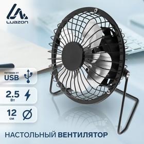 Вентилятор LuazON LOF-05, настольный, 2.5 Вт, 12 см, металл, черный Ош
