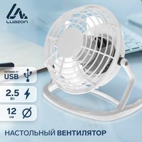 Вентилятор LuazON LOF-06, настольный, 2.5 Вт, 12 см, пластик, белый Ош