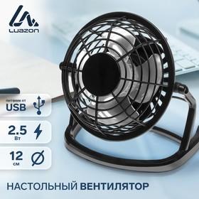 Вентилятор LuazON LOF-06, настольный, 2.5 Вт, 12 см, пластик, черный Ош