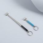 Чесалка «Мини», с раздвижной ручкой, 9 - 15 см, цвет МИКС